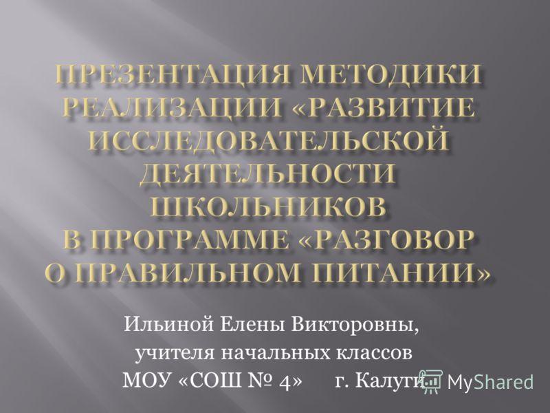 Ильиной Елены Викторовны, учителя начальных классов МОУ «СОШ 4» г. Калуги