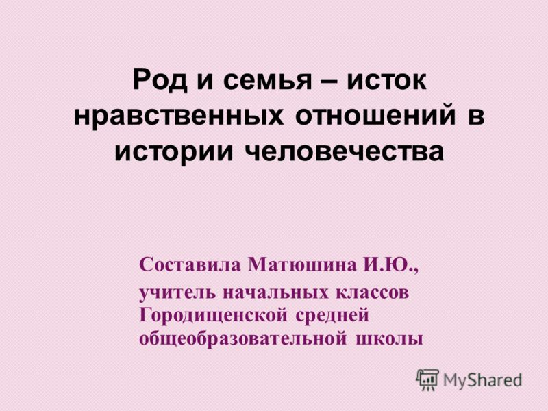 Составила Матюшина И.Ю., учитель начальных классов Городищенской средней общеобразовательной школы