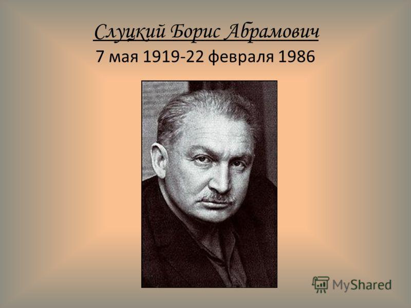 Слуцкий Борис Абрамович 7 мая 1919-22 февраля 1986