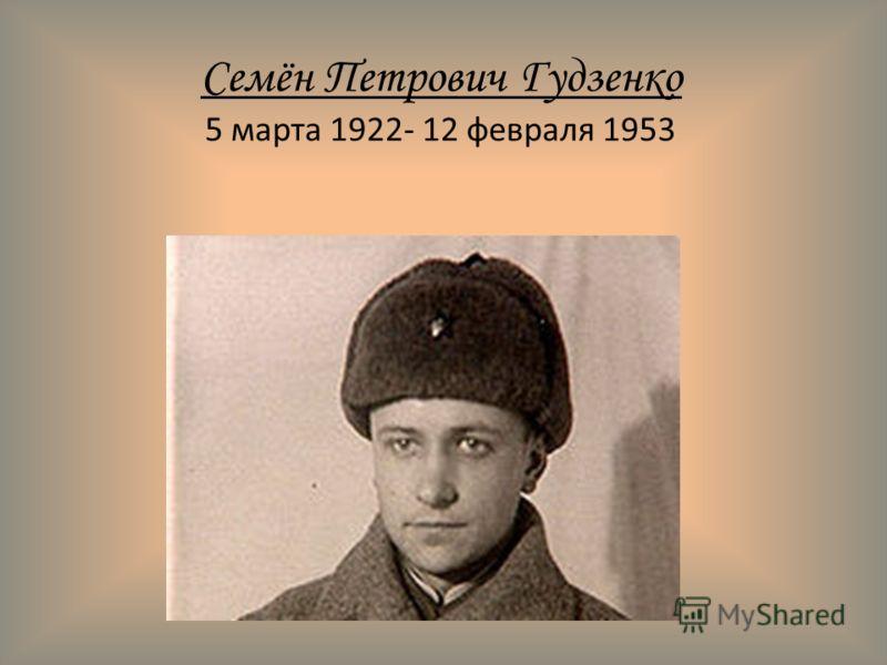 Семён Петрович Гудзенко 5 марта 1922- 12 февраля 1953