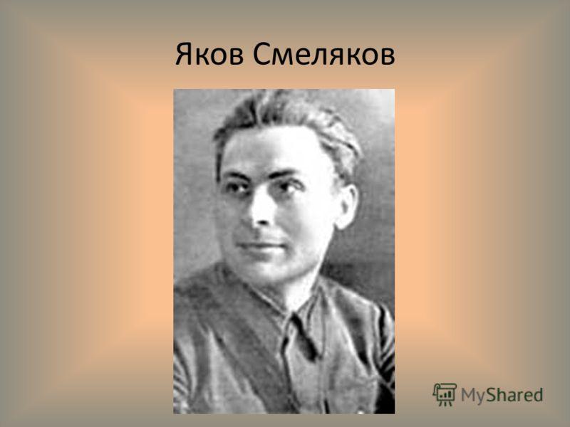 Яков Смеляков