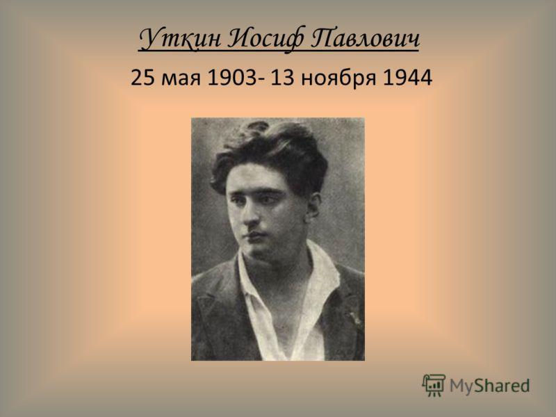 Уткин Иосиф Павлович 25 мая 1903- 13 ноября 1944