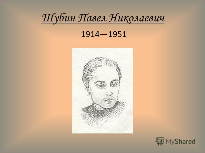 Шубин Павел Николаевич 19141951