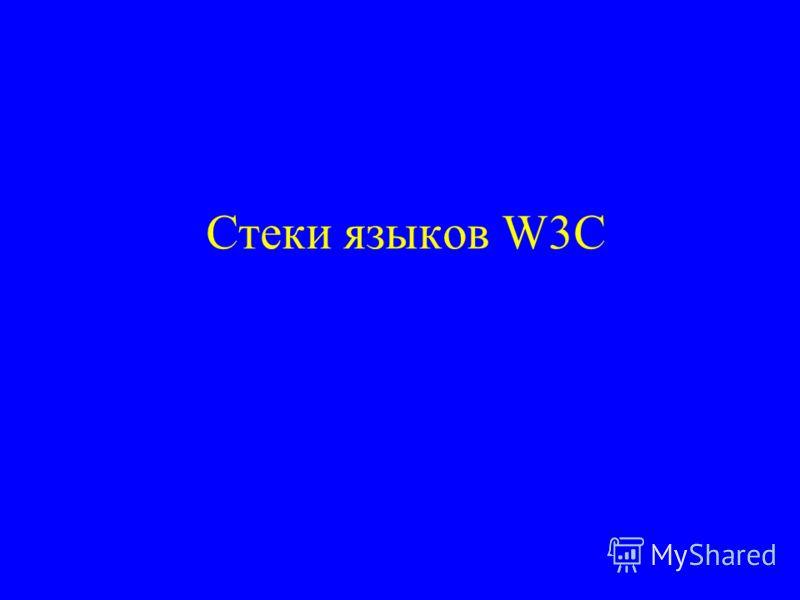Стеки языков W3C