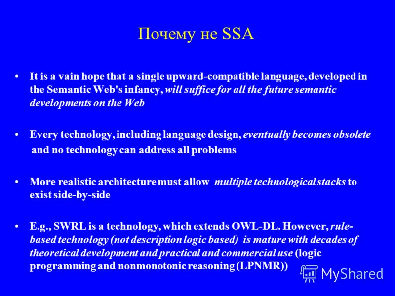 Почему не SSA It is a vain hope that a single upward-compatible language, developed in the Semantic Web's infancy, will suffice for all the future semantic developments on the Web Еvery technology, including language design, eventually becomes obsole