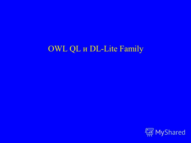 OWL QL и DL-Lite Family