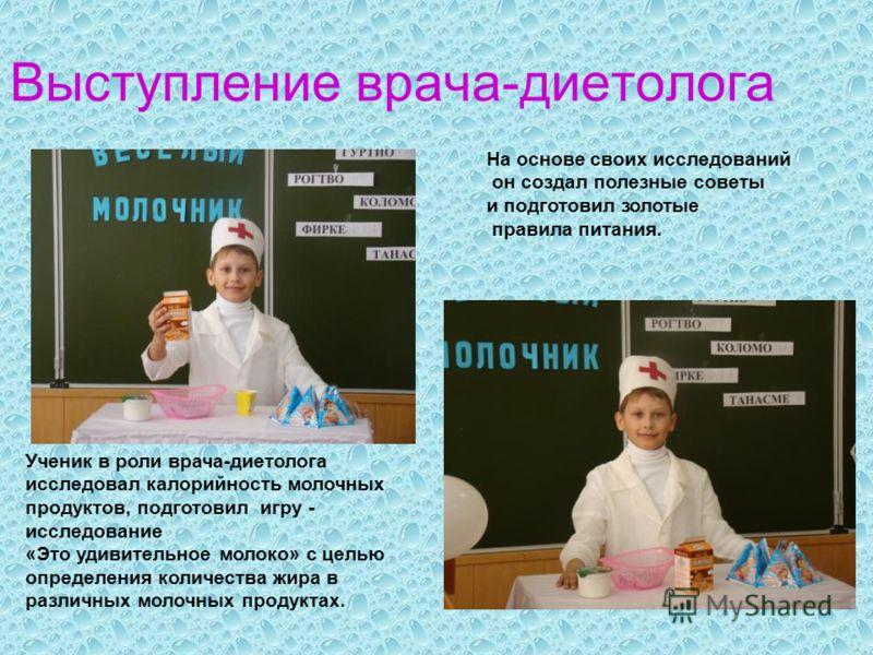 выступление врача диетолога о нормах питания школьника