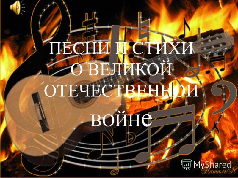 ПЕСНИ И СТИХИ О ВЕЛИКОЙ ОТЕЧЕСТВЕННОЙ ВОЙН е