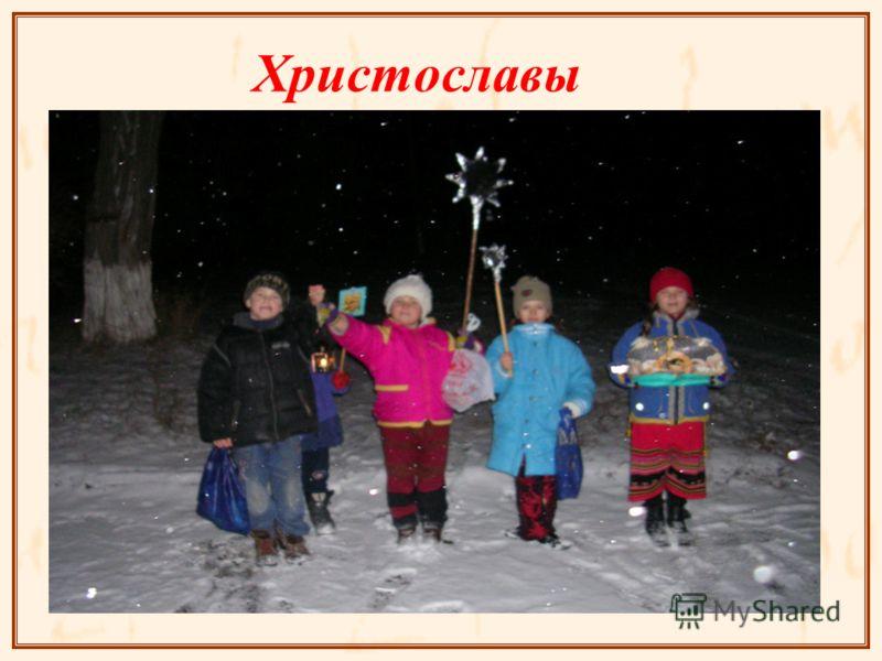 Празднование Рождества Христова На Святочной неделе ребята нашей школы показали в дет. саду «Ромашка» праздничное представление – «Рождественская ёлка». Был подготовлен кукольный спектакль «Ёлочка», куклы для которого ребята изготовили сами.