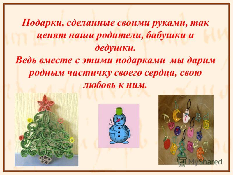 Учащиеся нашей школы к Рождеству Христову нарисовали и отправили рисунки – рождественские поздравительные открытки одиноким пожилым людям пансионата с. Майский. Рождественские подарки