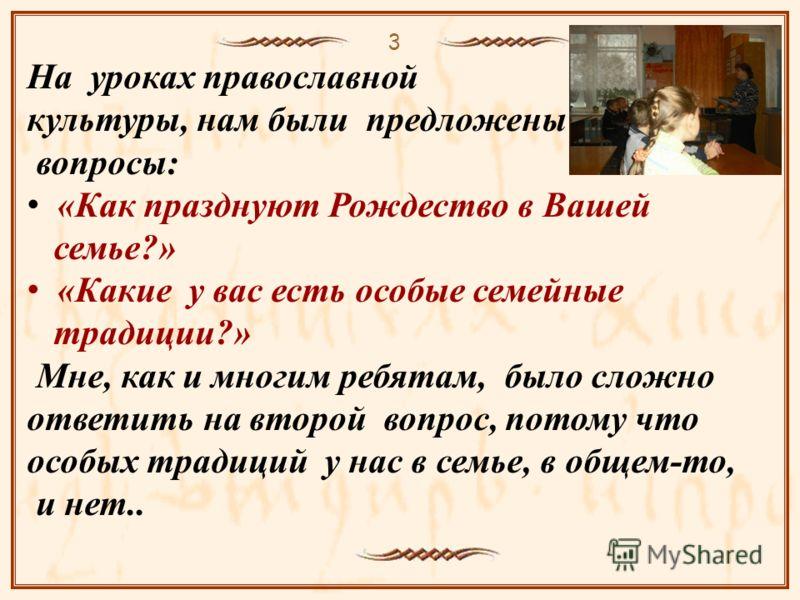 2 День Рождества Христова – это радостный праздник для православных людей. Я тоже очень люблю этот праздник. Рождество Христово не только церковный праздник, но и с недавних пор он стал государственным.