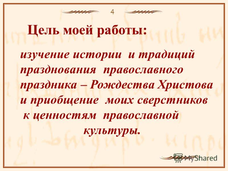 3 На уроках православной культуры, нам были предложены вопросы: «Как празднуют Рождество в Вашей семье?» «Какие у вас есть особые семейные традиции?» Мне, как и многим ребятам, было сложно ответить на второй вопрос, потому что особых традиций у нас в