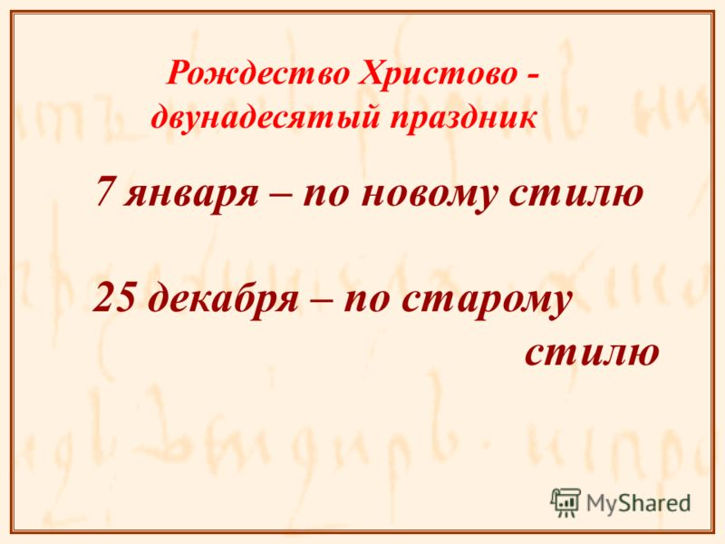 4 изучение истории и традиций празднования православного праздника – Рождества Христова и приобщение моих сверстников к ценностям православной культуры. Цель моей работы: