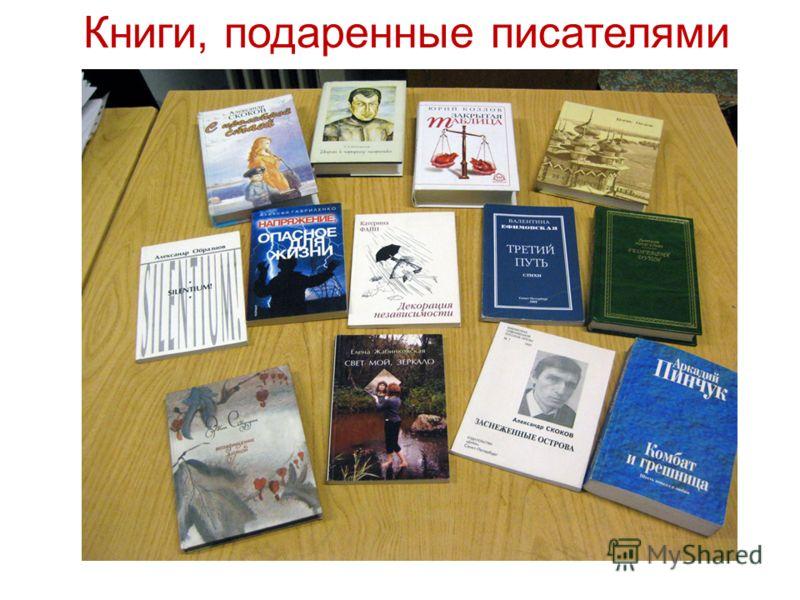 Книги, подаренные писателями