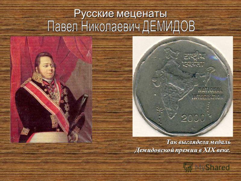 Русские меценаты Так выглядела медаль Демидовской премии в XIX веке.