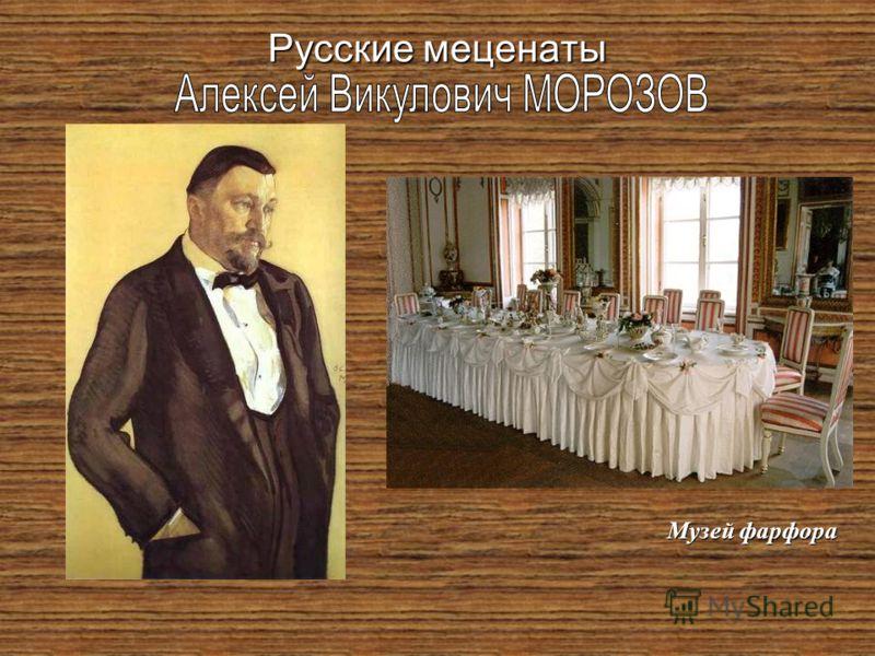 Русские меценаты Музей фарфора