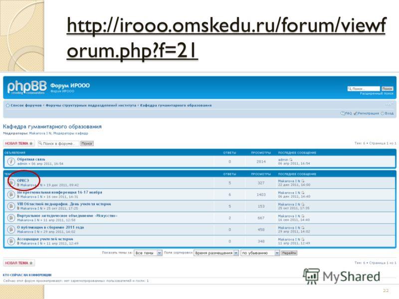 http://irooo.omskedu.ru/forum/viewf orum.php?f=21 http://irooo.omskedu.ru/forum/viewf orum.php?f=21 22