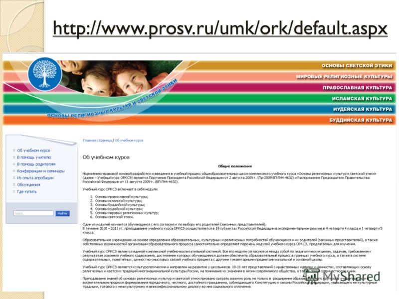 http://www.prosv.ru/umk/ork/default.aspx