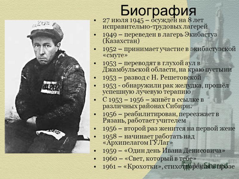 Биография 27 июля 1945 – осуждён на 8 лет исправительно-трудовых лагерей 1949 – переведен в лагерь Экибастуз (Казахстан) 1952 – принимает участие в экибастузской «смуте» 1953 – переводят в глухой аул в Джамбульской области, на краю пустыни 1953 – раз