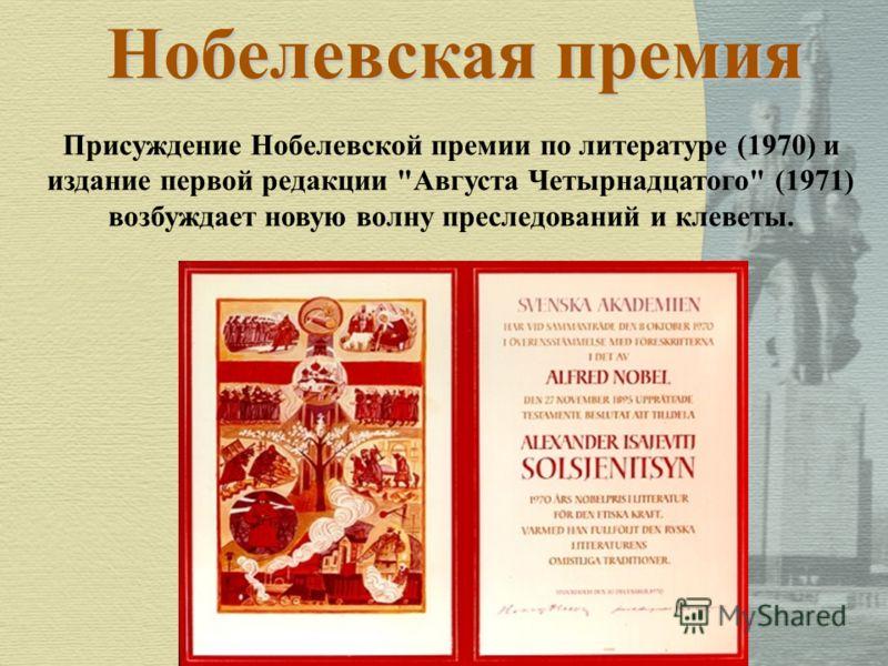 Присуждение Нобелевской премии по литературе (1970) и издание первой редакции Августа Четырнадцатого (1971) возбуждает новую волну преследований и клеветы. Нобелевская премия Нобелевская премия