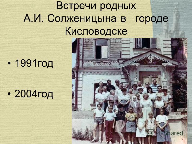 Встречи родных А.И. Солженицына в городе Кисловодске 1991год 2004год
