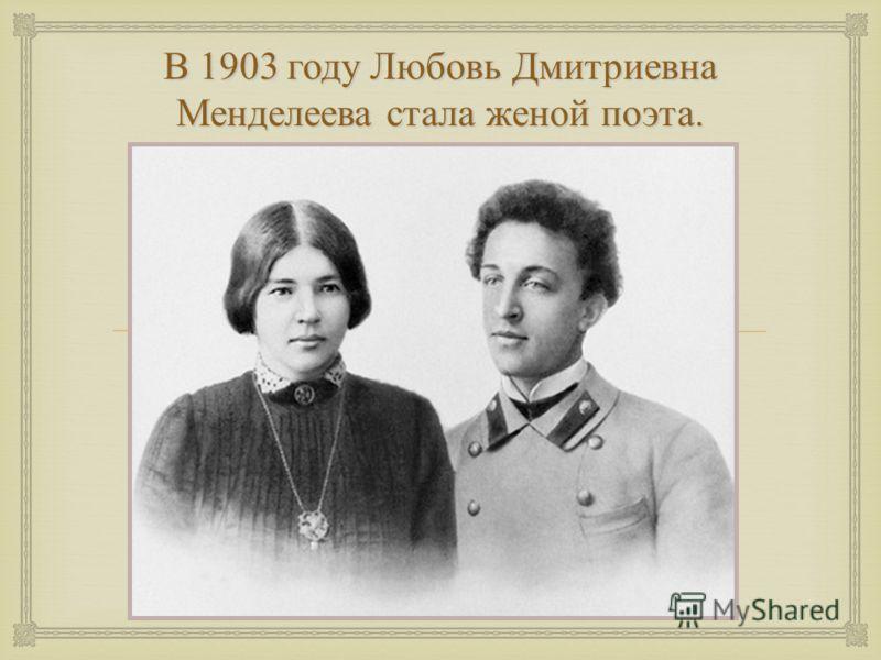 В 1903 году Любовь Дмитриевна Менделеева стала женой поэта.