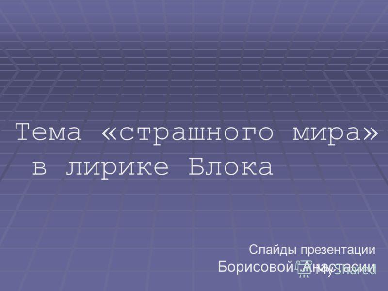Тема «страшного мира» в лирике Блока Слайды презентации Борисовой Анастасии