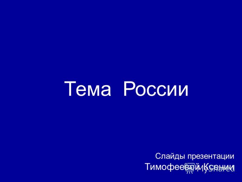 Тема России Слайды презентации Тимофеевой Ксении