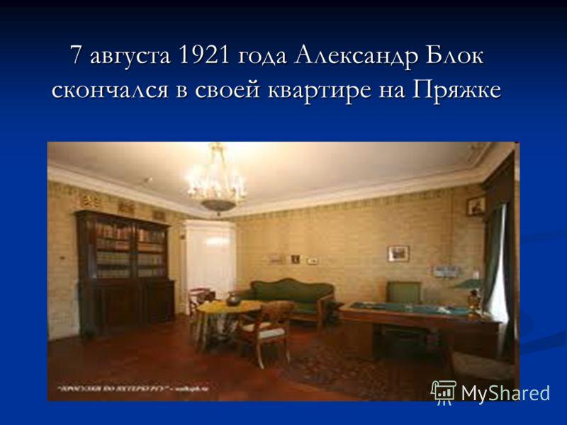 7 августа 1921 года Александр Блок скончался в своей квартире на Пряжке