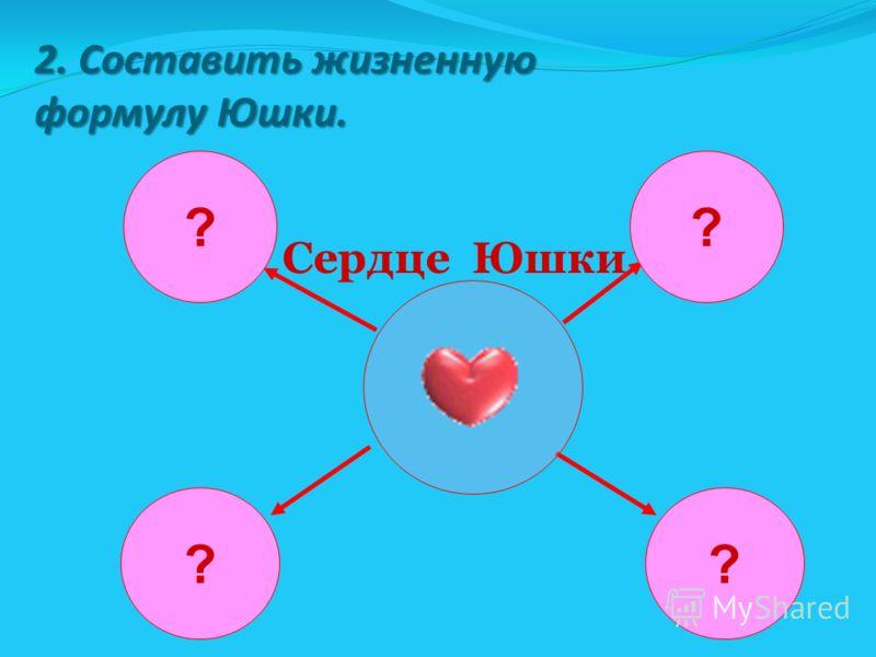 ?? ?? Сердце Юшки 2. Составить жизненную формулу Юшки.
