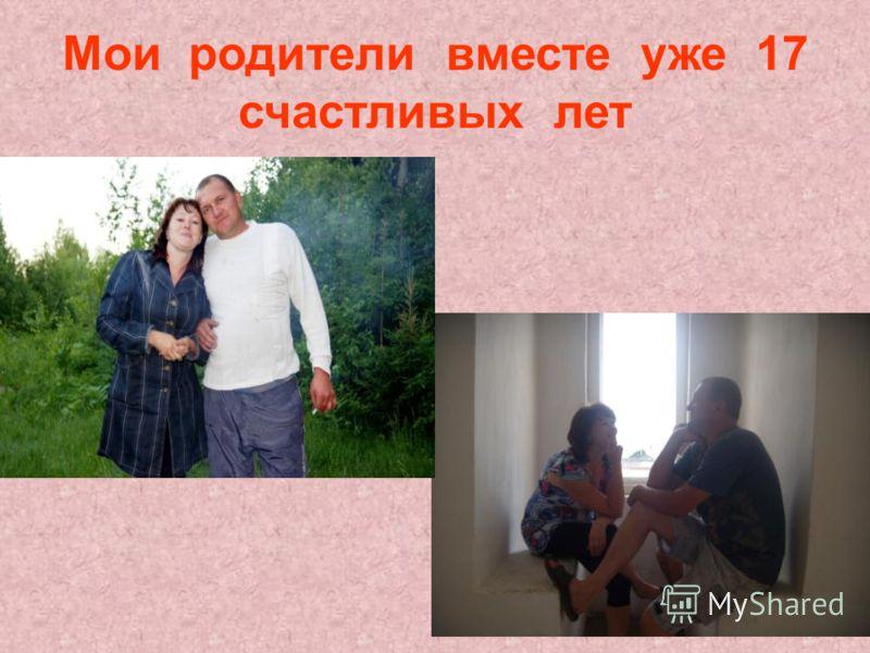 Мои родители вместе уже 17 счастливых лет