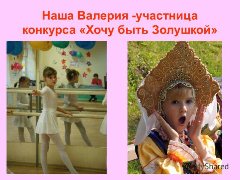Наша Валерия -участница конкурса «Хочу быть Золушкой»