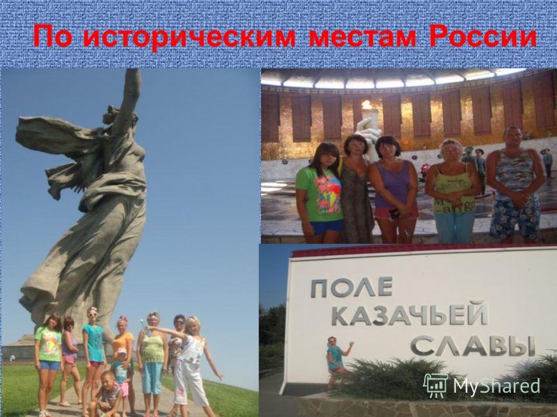 По историческим местам России