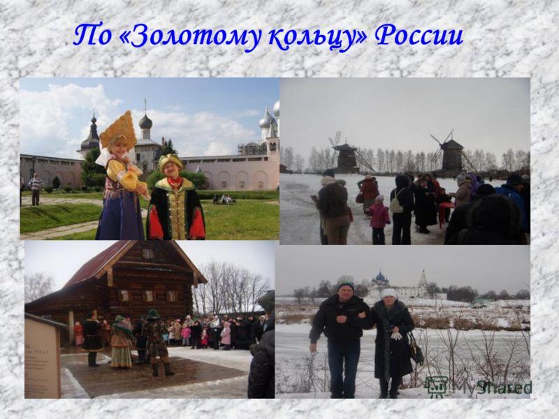 По «Золотому кольцу» России