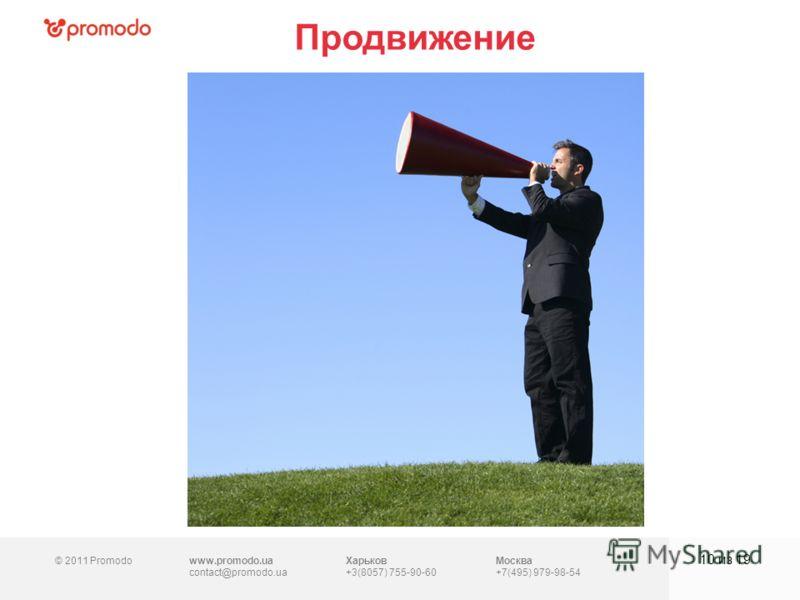 © 2011 Promodowww.promodo.ua contact@promodo.ua Харьков +3(8057) 755-90-60 Москва +7(495) 979-98-54 Продвижение 10 из 19