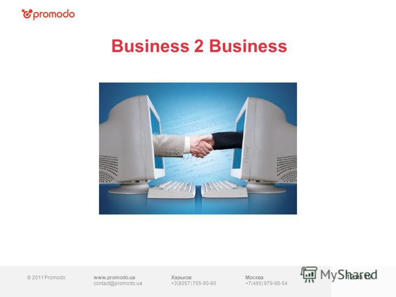 © 2011 Promodowww.promodo.ua contact@promodo.ua Харьков +3(8057) 755-90-60 Москва +7(495) 979-98-54 Business 2 Business 12 из 19