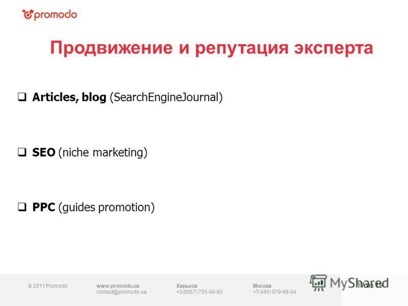 © 2011 Promodowww.promodo.ua contact@promodo.ua Харьков +3(8057) 755-90-60 Москва +7(495) 979-98-54 Продвижение и репутация эксперта 17 из 19 Articles, blog (SearchEngineJournal) SEO (niche marketing) PPC (guides promotion)