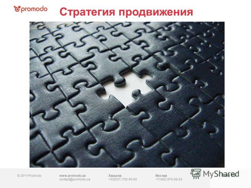 © 2011 Promodowww.promodo.ua contact@promodo.ua Харьков +3(8057) 755-90-60 Москва +7(495) 979-98-54 Стратегия продвижения 6 из 19