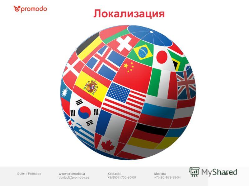 © 2011 Promodowww.promodo.ua contact@promodo.ua Харьков +3(8057) 755-90-60 Москва +7(495) 979-98-54 Локализация 8 из 19