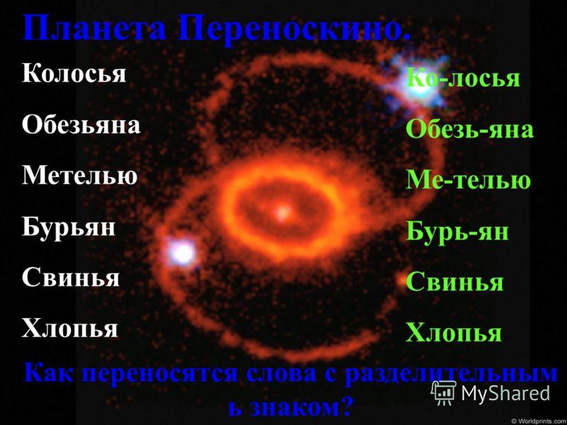 русские слова с ь знаком