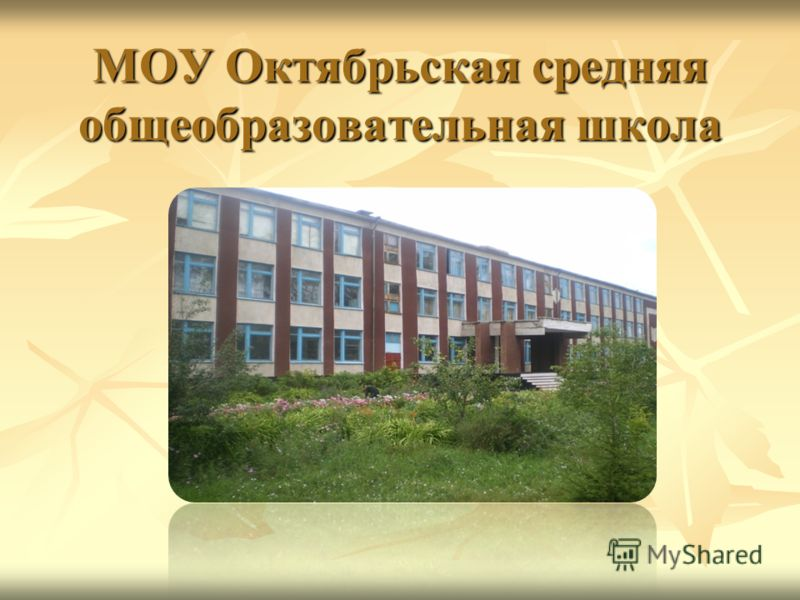 МОУ Октябрьская средняя общеобразовательная школа