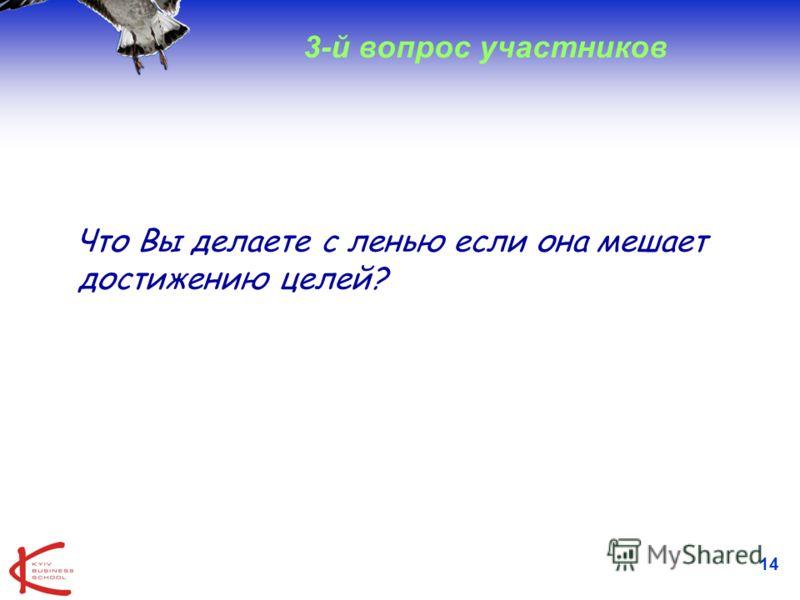 14 3-й вопрос участников Что Вы делаете с ленью если она мешает достижению целей?