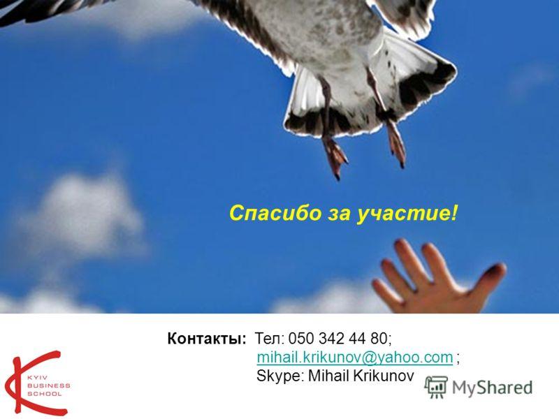 28 Спасибо за участие! Контакты: Тел: 050 342 44 80; mihail.krikunov@yahoo.com ; Skype: Mihail Krikunovmihail.krikunov@yahoo.com