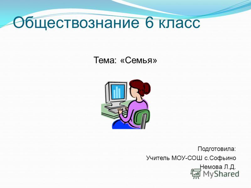 Презентация семейное хозяйство общество 6 класс