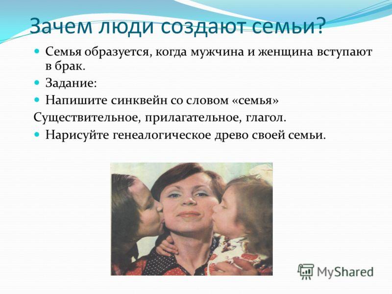 доклад на тему семья по обшество знанию 6 класс