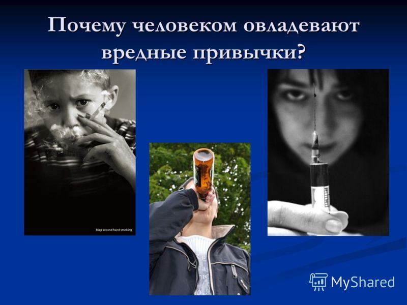 Почему человеком овладевают вредные привычки?