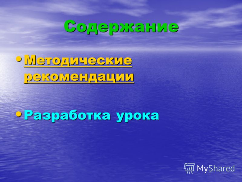 Содержание Методические рекомендации Методические рекомендации Методические рекомендации Методические рекомендации Разработка урока Разработка урока