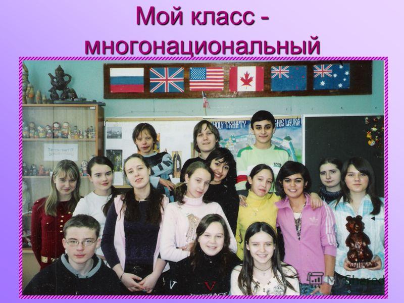 Мой класс - многонациональный