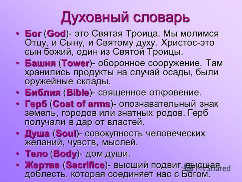 Духовный словарь Бог (God)- это Святая Троица. Мы молимся Отцу, и Сыну, и Святому духу. Христос-это сын божий, один из Святой Троицы.Бог (God)- это Святая Троица. Мы молимся Отцу, и Сыну, и Святому духу. Христос-это сын божий, один из Святой Троицы.