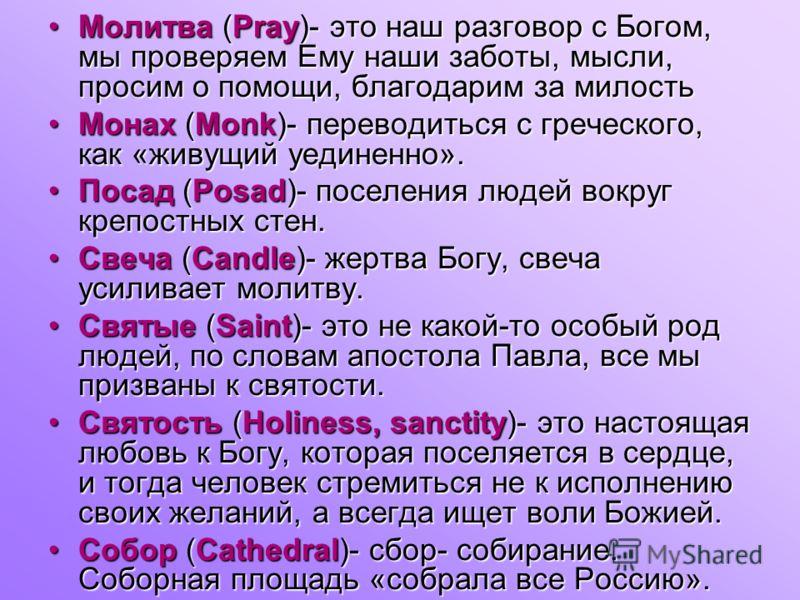 Молитва (Pray)- это наш разговор с Богом, мы проверяем Ему наши заботы, мысли, просим о помощи, благодарим за милостьМолитва (Pray)- это наш разговор с Богом, мы проверяем Ему наши заботы, мысли, просим о помощи, благодарим за милость Монах (Monk)- п